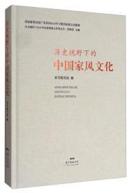 历史视野下的中国家风文化