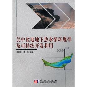 关中盆地地下热水循环规律及可持续开发利用