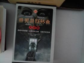 绝密考古大全(中国卷世界卷)(套装共6册)