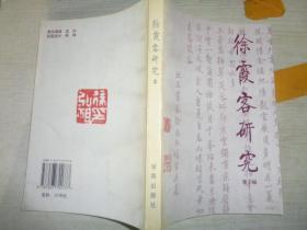 徐霞客研究 第2辑