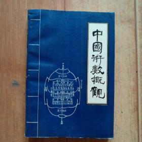 中国术数概观——卜筮卷
