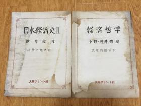 1953年日本油印《经济哲学》《日本经济史2》两册合售