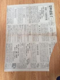 1931年11月22日【时事新报 号外】:国联大会日中战争问题的报道,齐齐哈尔撤兵相关报道,昂昂溪战斗画报