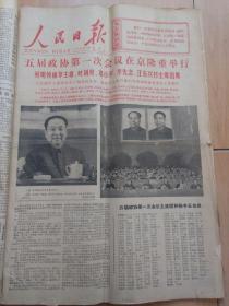 人民日报1978年2月25日