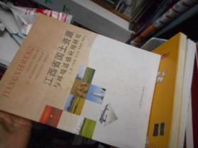 江西省国土资源与环境遥感应用研究