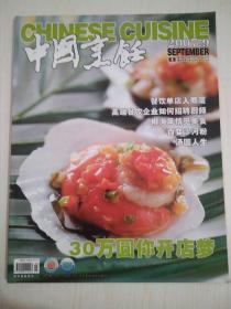 中国烹饪2007-9(313)