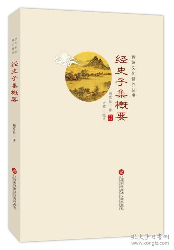 传统文化修养丛书:经史子集概要