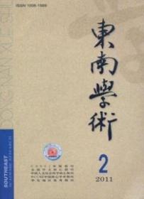 东南学术 2011年第2、6期