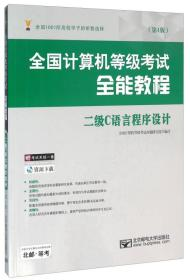 二级C语言程序设计(第4版)