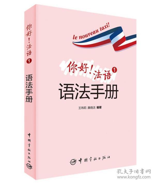 你好!法语语法手册