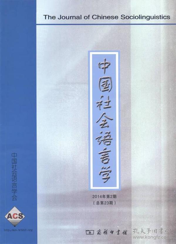中国社会语言学(2014年第2期 总第23期)
