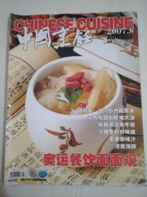 中国烹饪2007-8(312)