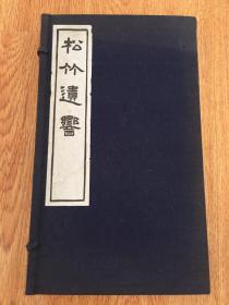 1932年日本出版《松竹遗音》一函两册全,线装品如新,【松竹日兴】汉文诗集,金属活字版精印,非卖品