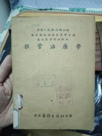高级医学院校教本:《(牙科)根管治疗学》(1952年1版1印,2000册)---稀缺资料--内页图多