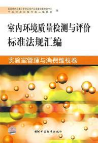 室内环境质量检测与评价标准法规汇编:实验室管理与消费维权卷