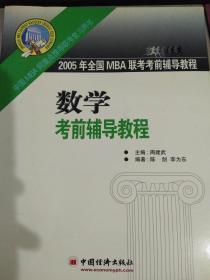 2005年全国MBA联考考前辅导教程:数学考前辅导教程