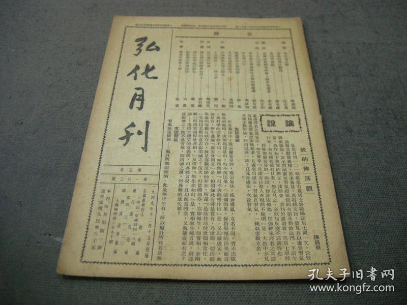 民国三十七年印光大师永久纪念会编印杨欣莲编辑发行《弘化月刊---103期》