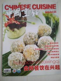 中国烹饪2007-3(307)