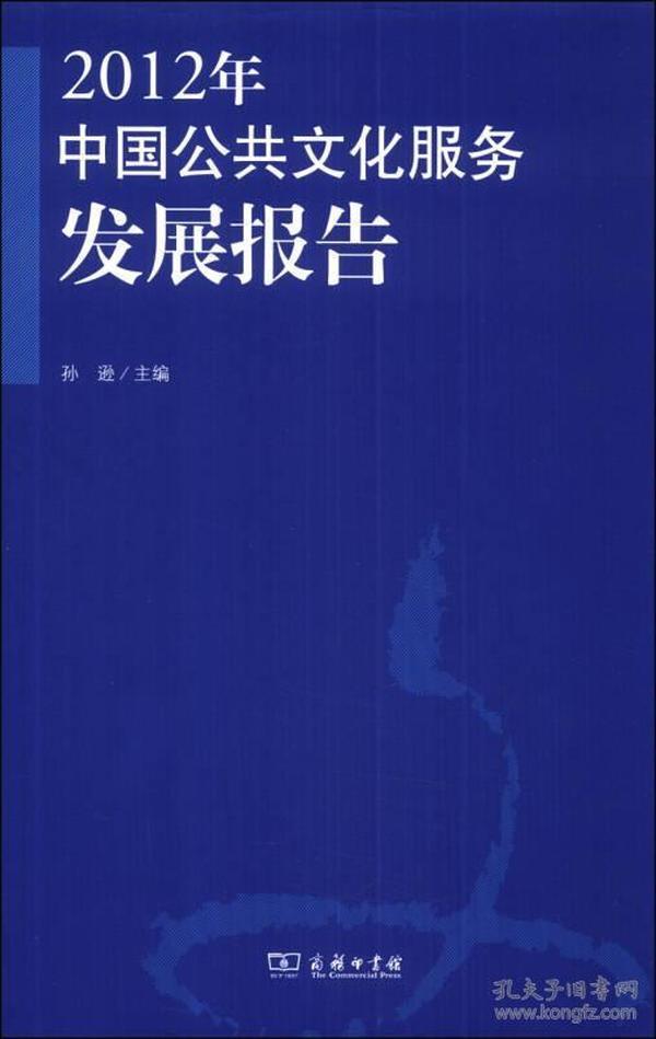 中国公共文化服务发展报告·2012年