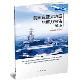 美国在亚太地区的军力报告2016