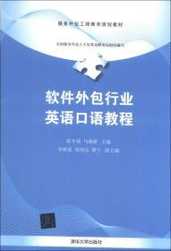 软件外包行业英语口语教程