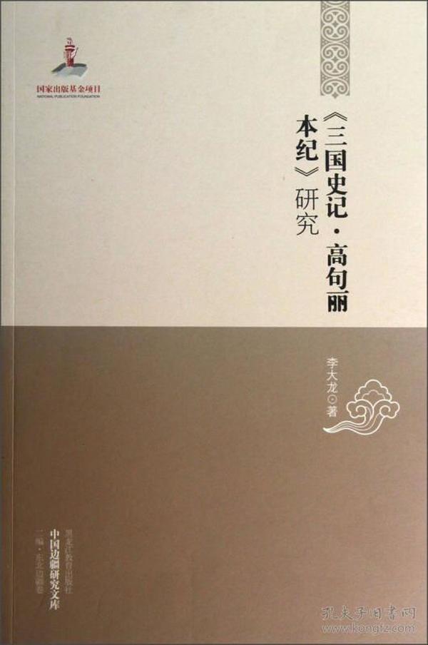 《三国史记·高句丽本纪》研究