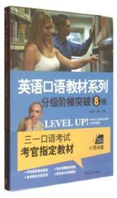 英语口语教材系列:分级阶梯突破(8级)
