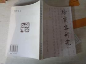 徐霞客研究.第1辑