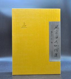 《北京历史地图集》,赠钤印藏书票