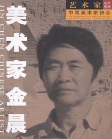 艺术家名片图册.美术家金晨——中国艺术家新成就丛书[2007年]