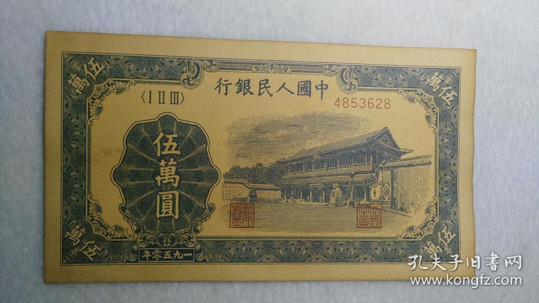 第一套人民币 伍万元纸币 编号4853628