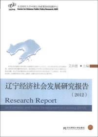 【正版非二手未翻阅】辽宁经济社会发展研究报告:2012