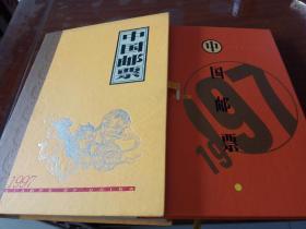 中国香港邮票~1997年年册,中港册