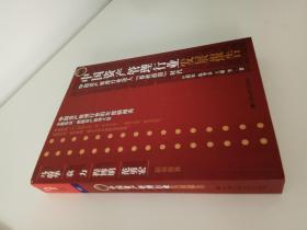 """2011年中国资产管理行业发展报告:中国资产管理进入""""春秋战国""""时代"""
