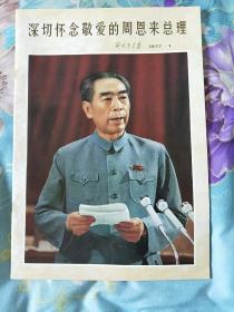 画报,宣传画,宣传报【解放军画报】深切怀念敬爱的周恩来总理,1977、1 怀旧书刊。
