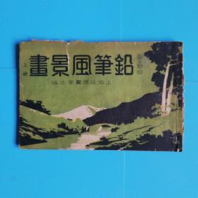 铅笔风景画(上下册合订一册)上海徐进画室出版董天野绘