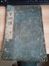 享保元年(1716年)和刻《十四经发挥》上中下三卷一册全,全汉文,内有经络图版16幅