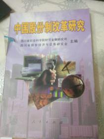 中国股份制改革研究
