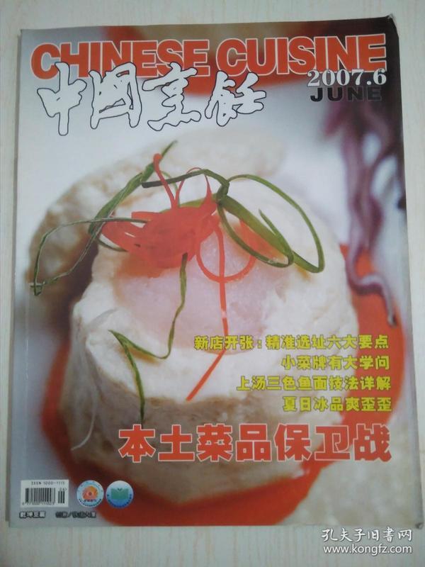 中国烹饪2007-6(310)