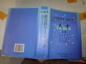 云南省社会科学人才名录1156