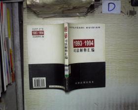 1993-1994司法解释汇编 、。