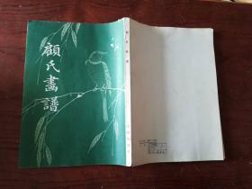 【顾氏画谱 (83年1版1印) 16开