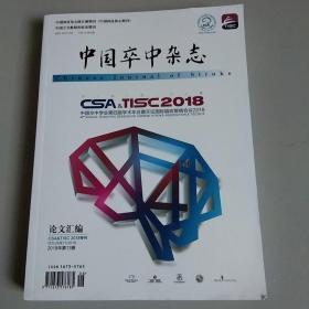 中国卒中杂志csa,tisc2018专刊第13卷