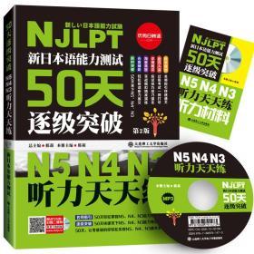 新日本语能力测试50天逐级突破N5N4N3 听力天天练