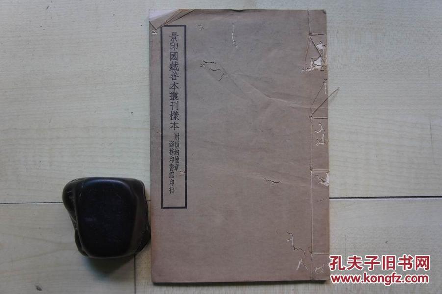 民国32开线装.:景印国藏善本丛刊样本
