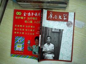 广西文学 2016年第2期 总第503期