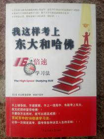 我这样考上东大和哈佛—16倍速学习法〔日本亚马逊书店畅销书排行榜冠军!最受考生和家长们追捧的学习指南!〕