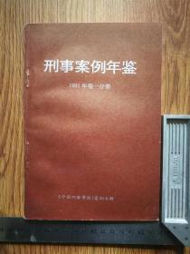 刑事案例年鉴 (1991年卷一分册)