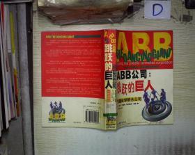 ABB—跳跃的巨人:创建全球联合公司 、。