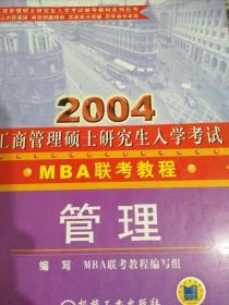 2004年工商管理硕士研究入学考试教程.MBA联考.管理分册